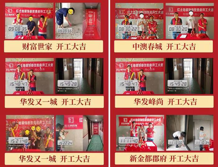 开工大吉丨红土地装饰热烈祝贺罗先生雅居开工大吉!!!